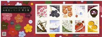 n°9642/9651 - Timbre JAPON Poste