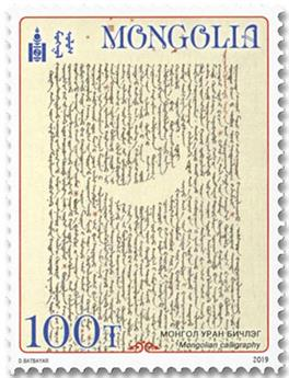 n° 3127/3131 - Timbre MONGOLIE Poste