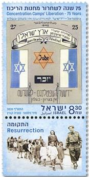 n° 2632 - Timbre ISRAEL Poste