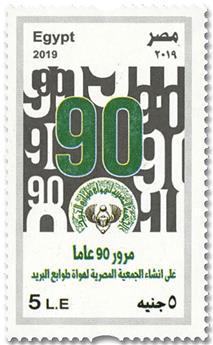 n° 2270 - Timbre EGYPTE Poste