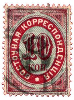 n°18A obl. - Timbre LEVANT RUSSE Poste