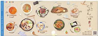 n° 10209/10218 - Timbre JAPON Poste