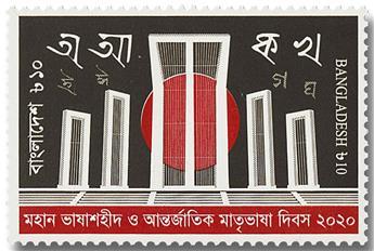 n° 1195 - Timbre BANGLADESH Poste