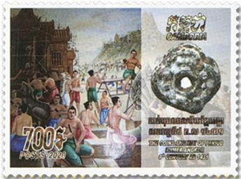 n° 2231/2235 - Timbre CAMBODGE Poste