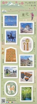 n° 10401/10410 - Timbre JAPON Poste
