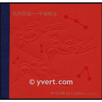 n° C4748 -  Timbre Chine Carnets