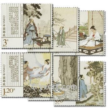 n°4951/4956 - Timbre Chine Poste