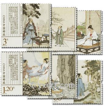 nr 4951/4956 - Stamp China Mail