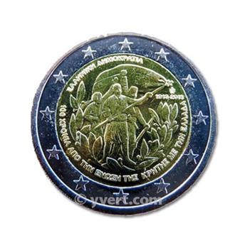 €2 COMMEMORATIVE COIN : GRÈCE 2013