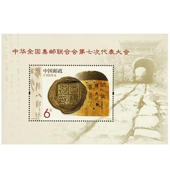 n° 178 - Selo China Blocos e folhinhas