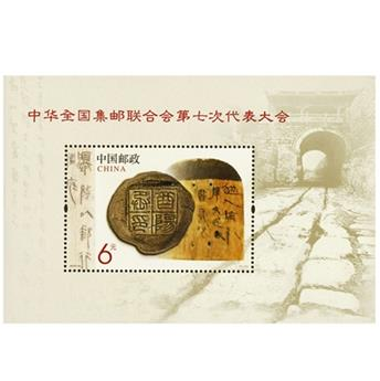 nr 178 - Stamp China Booklet panes