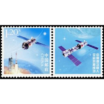 n.o 4946 -  Sello China Correos