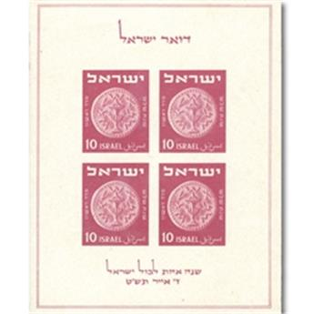 Israël BF n°1*